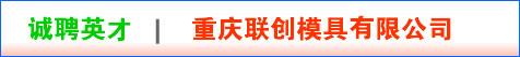 重庆联创模具有限公司